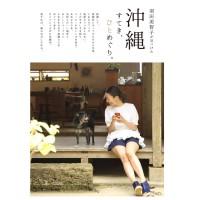 『羽田美智子が見つけた 沖縄 すてき、ひとめぐり。』(光文社) 表紙