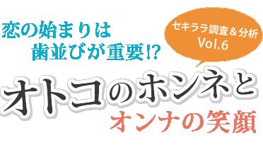 セキララ調査&分析Vol.6 恋の始まりは歯並びが重要!? オトコのホンネとオンナの笑顔