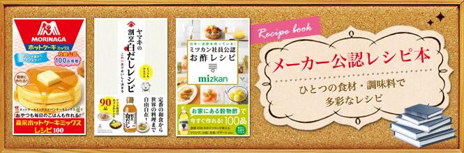 ひとつの食材・調味料で多彩な料理 メーカー公認レシピ本をチェック