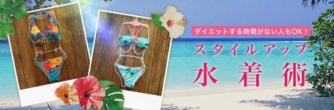 ダイエットするヒマがない人もOK☆ スタイルアップ水着術2013