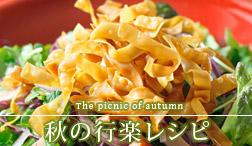 秋の行楽レシピ