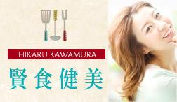 キレイになれるお手軽レシピ動画 川村ひかる「賢食健美」Vol.1 ふわふわ納豆オムレツ