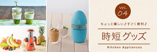 朝ドリンク&夏デザートもラクラク♪ 時短調理グッズ Vol.4