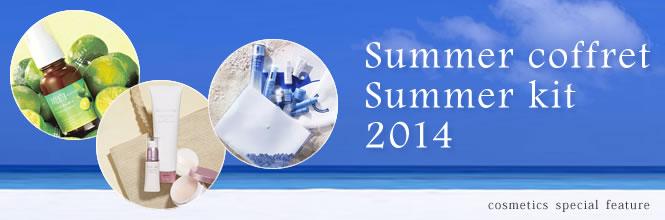 肌にもお財布にも優しい 夏コフレ2014