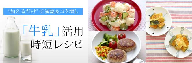 """""""加えるだけ""""で減塩&コク増し「牛乳」活用時短レシピ"""