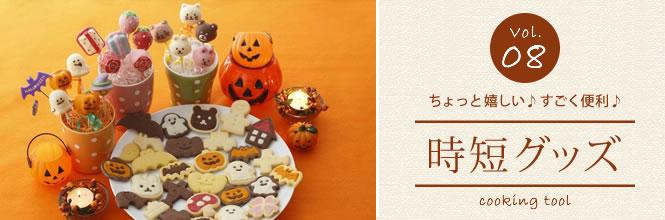 【時短グッズ特集Vol.8】「おもてなしスイーツ」を時短メイク!