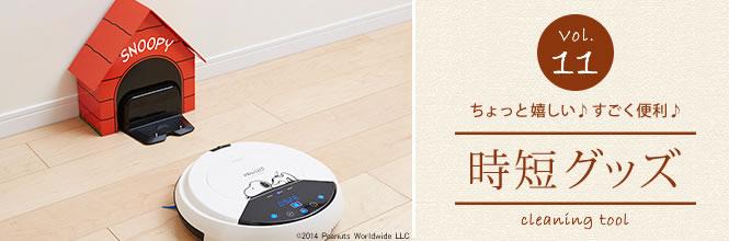【時短グッズ特集Vol.11】特長いろいろロボット掃除機