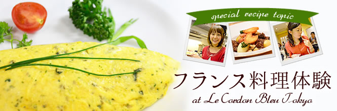 映画の料理を再現!? 名門料理学校で本格フレンチを体験