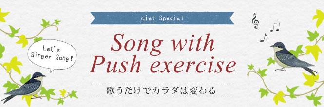 """1日1曲""""歌うだけで痩せる""""驚きシェイプ術"""