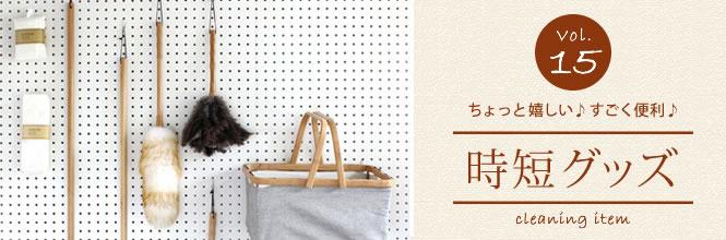 【時短グッズ特集Vol.15】 汚れをためない! 手軽な掃除アイテム