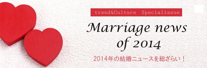 2014年結婚ニュースを振り返る!