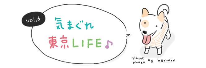 イラスト&写真で優しく奏でるホミンのステキな毎日〜気まぐれ東京LIFE Vol.06