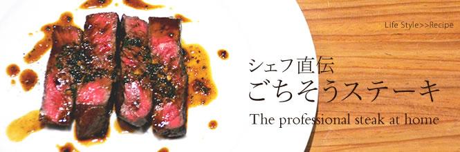家庭で焼ける プロ級ごちそうステーキ