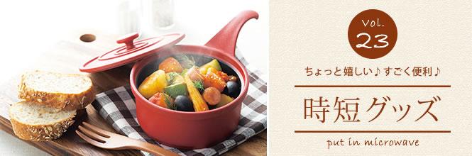 """【時短グッズ特集Vol.23】おかずにスープ、お菓子作りも""""レンジでチン""""でOK"""