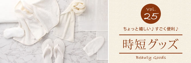 【時短グッズ特集Vol.25】夏のお手軽スキンケアグッズ