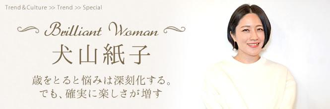 【Brilliant Woman】犬山紙子さんが語る恋愛、結婚、仕事のコト