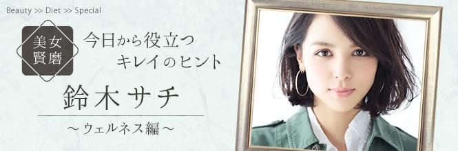 【美女賢磨】今日から役立つキレイのヒント 「鈴木サチ〜Vol.4 ウェルネス編」