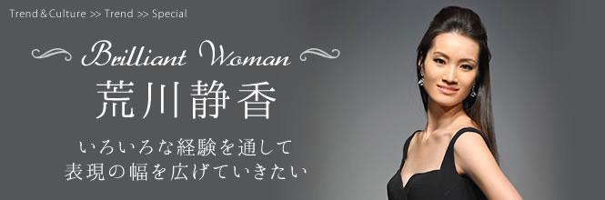 【Brilliant Woman】荒川静香が語る「経験を積むおもしろさ」