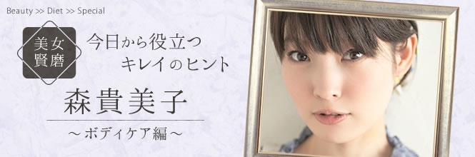 【美女賢磨】今日から役立つキレイのヒント「森 貴美子〜Vol.3 ボディケア編」
