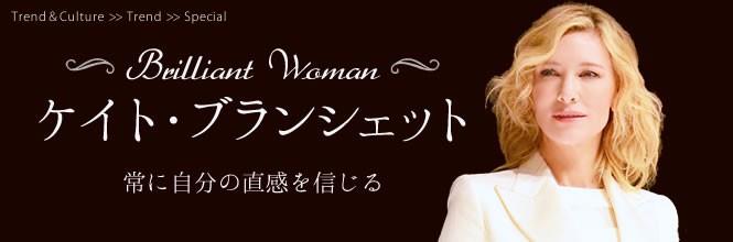 【Brilliant Woman】ケイト・ブランシェット「人生を切り開く力」