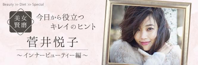 【美女賢磨】今日から役立つキレイのヒント「菅井悦子〜Vol.2 インナービューティー編」