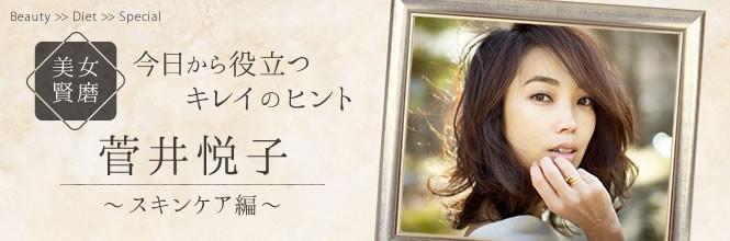 【美女賢磨】今日から役立つキレイのヒント「菅井悦子〜Vol.3 スキンケア編」