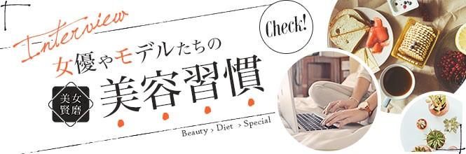 【美女賢磨 まとめ】人気モデル・女優の美容法を全部見せ!