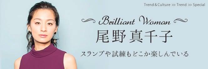 【Brilliant Woman】尾野真千子、バイタリティーの秘密