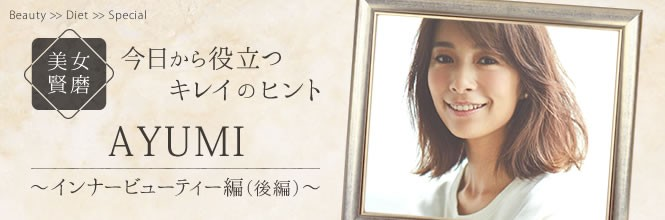 【美女賢磨】人気モデルの美容法を徹底紹介!「AYUMI〜Vol.2 美を育むお手製スイーツ」