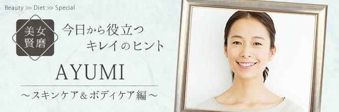 【美女賢磨】モデルが実践する美容法「AYUMI〜Vol.4 スキンケア&ボディケアのヒミツ」