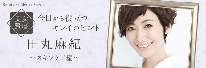 【美女賢磨】モデルが実践する美容法「田丸麻紀〜Vol.1 プロ意識からの徹底したスキンケア」