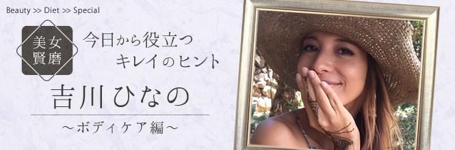 【美女賢磨】モデルが実践する美容法「吉川ひなの〜Vol.1 憧れ美ボディの秘密とヨガの魅力」