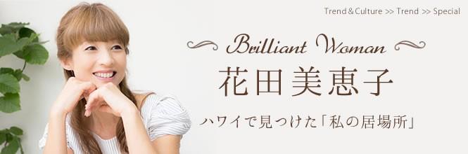 【Brilliant Woman】花田美恵子 ハワイで乗り越えた壁&ヨガの仕事