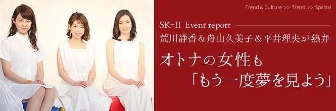 【イベントレポート】荒川静香&舟山久美子&平井理央も実感 「夢を見る」ことの大切さを語る