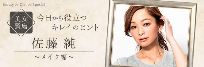 【美女賢磨】モデルが実践する美容法「佐藤純〜Vol.2  メイクのこだわり&愛用アイテムを大公開」