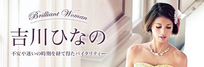 【Brilliant Woman】吉川ひなの 不安や迷いから得たバイタリティー