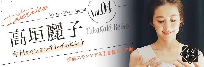 【美女賢磨】モデルが実践する美容法「高垣麗子Vol.4 美肌スキンケア&引き算メイク」