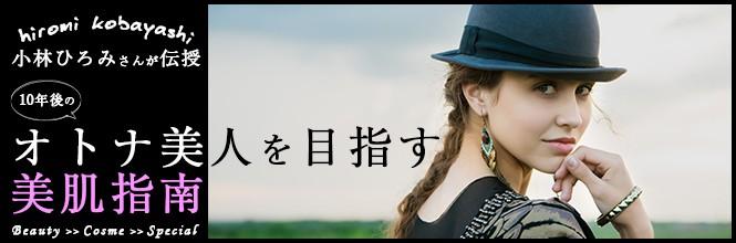 小林ひろみさんが伝授 10年後のオトナ美人を目指す美肌指南