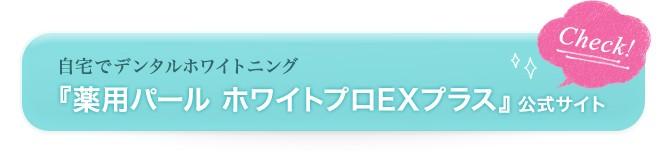 『薬用パールホワイトプロEXプラス』公式サイト
