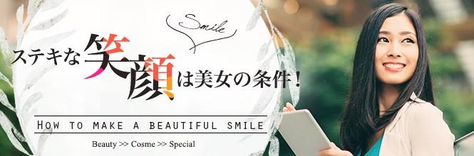 美女は笑顔が美しい 女の色気と華を生む「美しい笑顔」の作り方