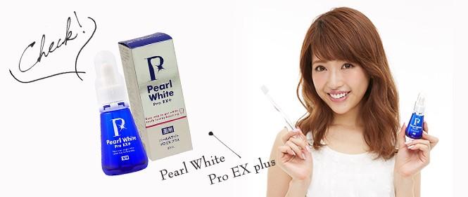 くみっきーも愛用『薬用パールホワイトプロEXプラス』公式サイト