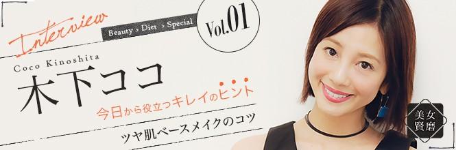【美女賢磨】モデルが実践する美容法「木下ココVol.1 ツヤ肌ベースメイクのコツ」