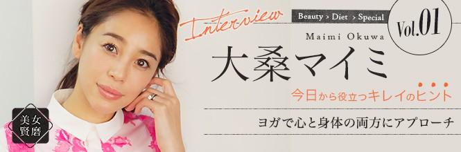 【インタビュー特集】大桑マイミの美容習慣「ヘルシーボディの秘訣」