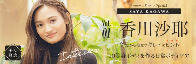 【インタビュー特集】香川沙耶の美容習慣「10等身ボディを作る日常ボディケア」
