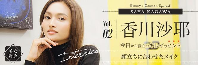 【美女賢磨】モデルが実践する美容法「香川沙耶Vol.2 顔立ちに合わせたメイク」