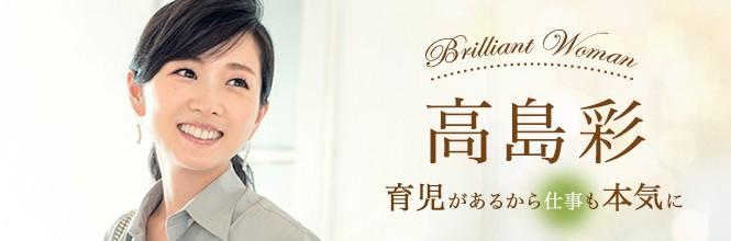 【インタビュー特集】高島彩、育児があるから仕事も本気に