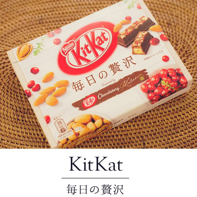 kitkat 毎日の贅沢