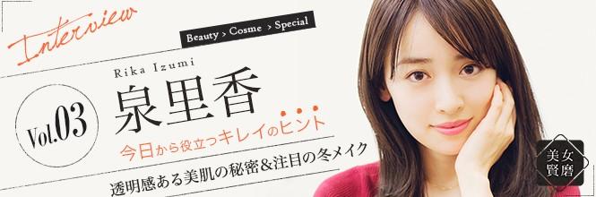 【美女賢磨】モデルが実践する美容法「泉里香Vol.3 透明感ある美肌の秘密&注目の冬メイク」