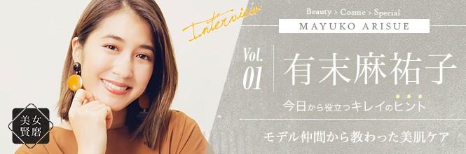 【インタビュー特集】有末麻祐子の美容習慣「モデル仲間から教わった美肌ケア」
