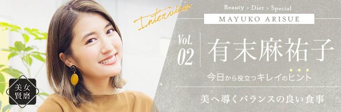 【美女賢磨】モデルが実践する美容法「有末麻祐子Vol.2 美へ導くバランスの良い食事」